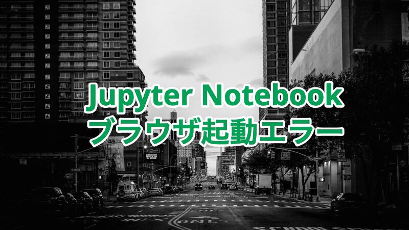 JupyterNotebook起動エラー