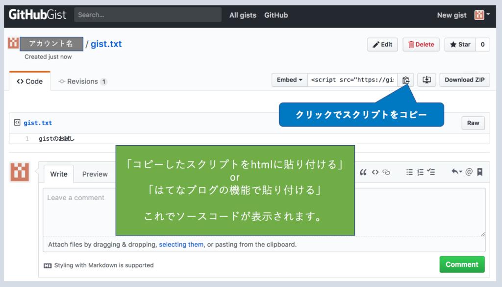 はてなブログにソースコードを載せる方法7