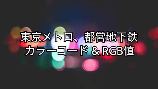 東京メトロと都営地下鉄のカラーコードとRGB値の一覧