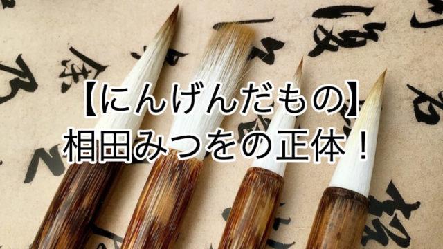 【にんげんだもの】相田みつをの正体!