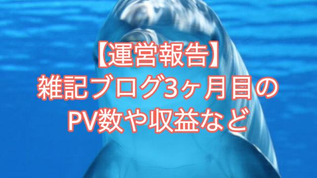 【運営報告】雑記ブログ3ヶ月目のPV数や収益など
