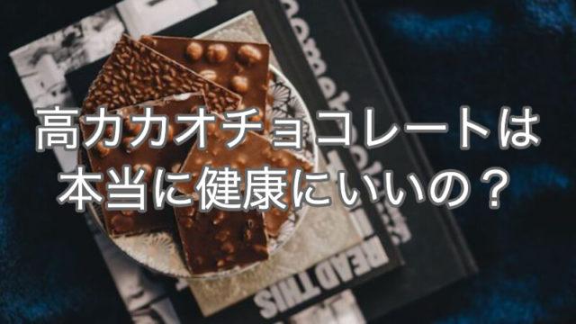高カカオチョコレートは本当に健康にいいの?
