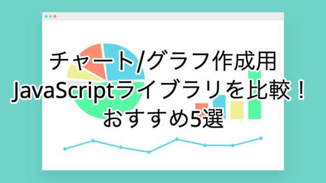 チャート/グラフ作成用JavaScriptライブラリを比較!おすすめ5選