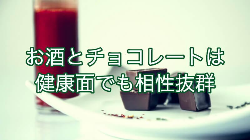 お酒とチョコレートは健康面でも相性抜群