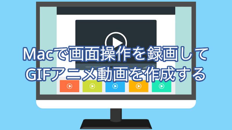 Macで画面操作を録画してGIFアニメ動画を作成する