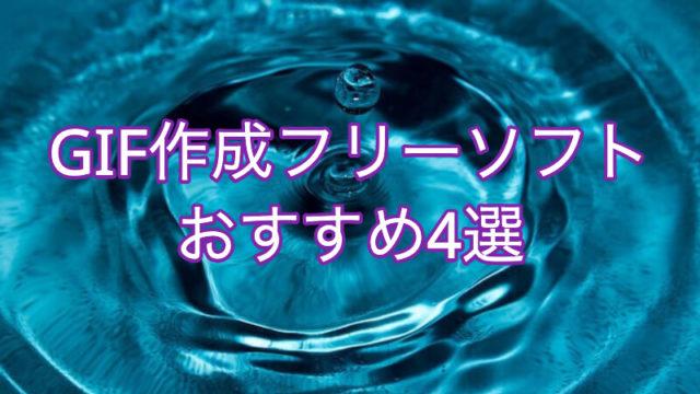GIF作成フリーソフトおすすめ4選