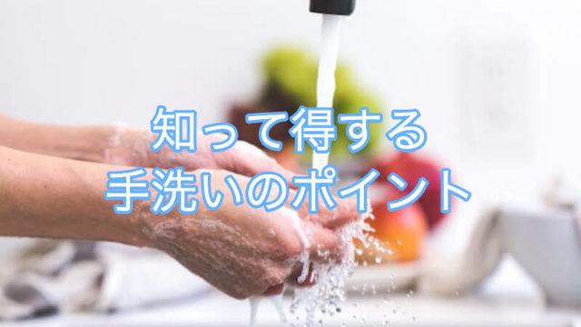 知って得する手洗いのポイント