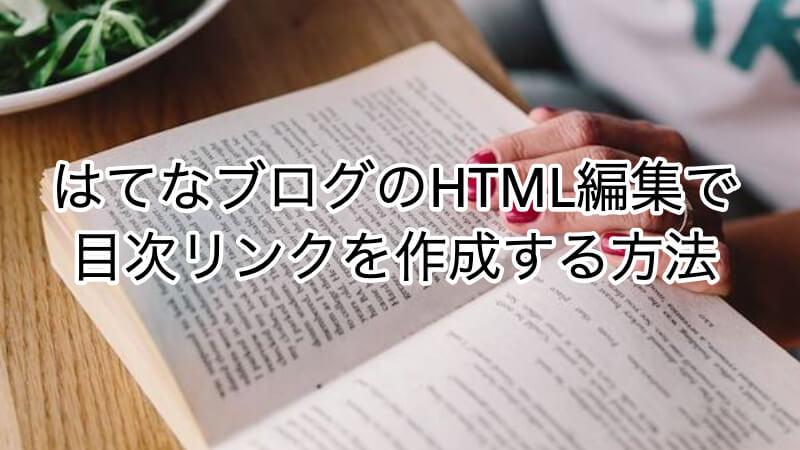 はてなブログのHTML編集で目次リンクを作成する方法