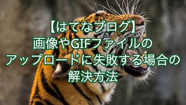 【はてなブログ】画像やGIFファイルのアップロードに失敗する場合の解決方法
