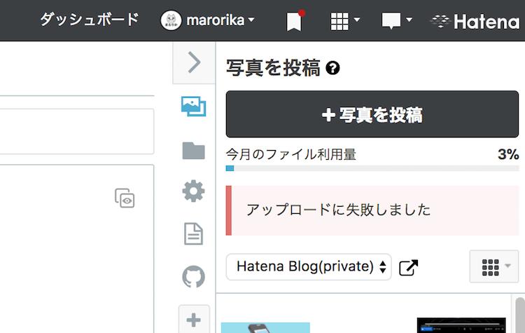【はてなブログ】画像やGIFファイルのアップロードに失敗するイメージ