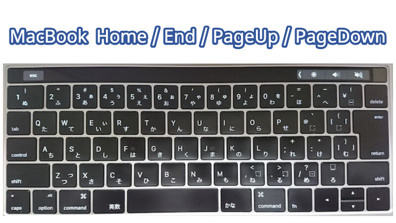 MacBookでHome/End/PageUp/PageDown