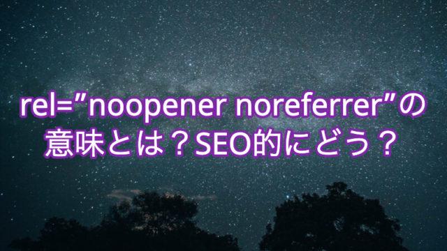 "aタグのrel=""noopener noreferrer""の意味とは?SEO的にどう?"