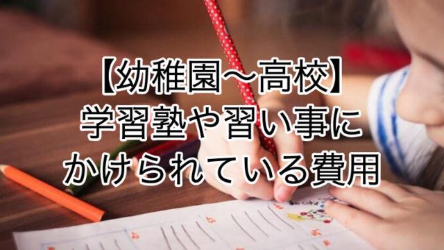 【幼稚園〜高校】学習塾や習い事にかけられている費用