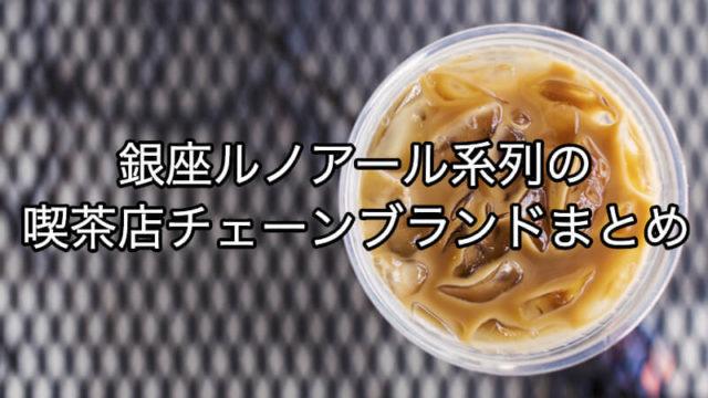 銀座ルノアール系列の喫茶店チェーンブランドまとめ