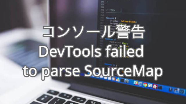 コンソール警告:DevTools failed to parse SourceMap