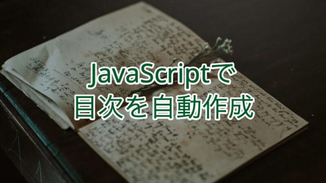 JavaScriptで目次を自動生成