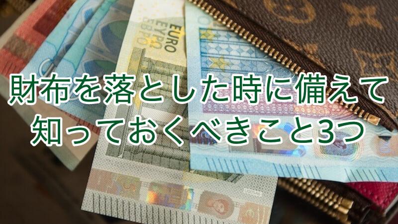 財布を落とした時に備えて知っておくべきこと3つ