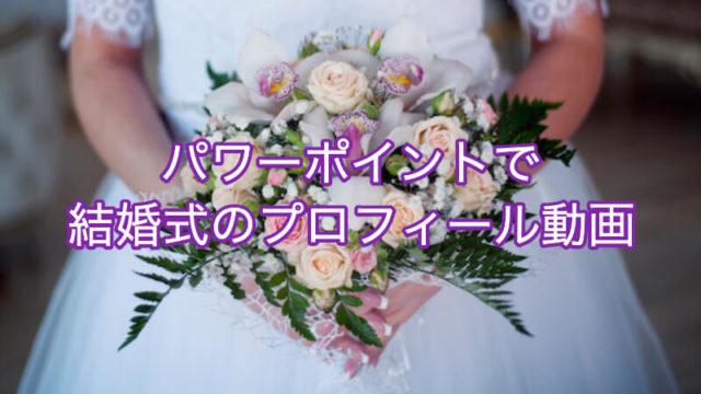 パワーポイントで結婚式のプロフィール動画