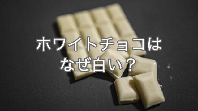 ホワイトチョコはなぜ白い?